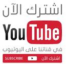 الاشتراك في قناة المنتدى على اليوتيوب